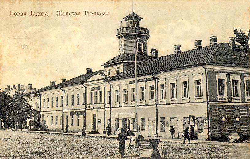 Новая Ладога. Женская гимназия Издание Н.И. Фридмана. до 1914.