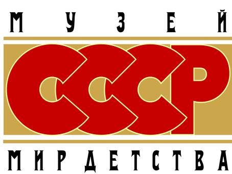 Музей СССР (Мир детства). Открытие 15.12.2015.