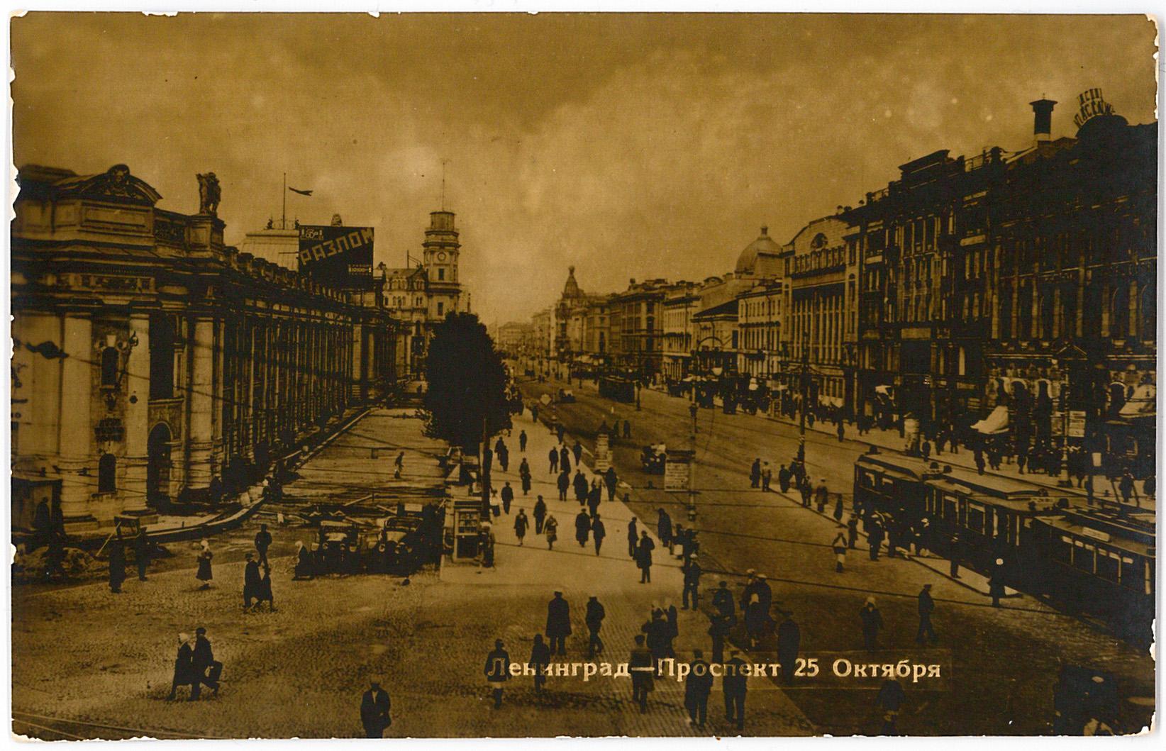 Ленинград. Проспект 25 Октября.