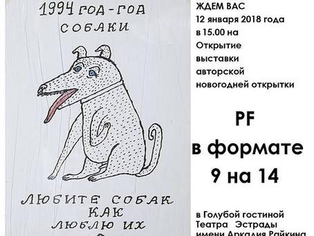 Выставка «P.F. в формате 9 х 14», 12.01.2018