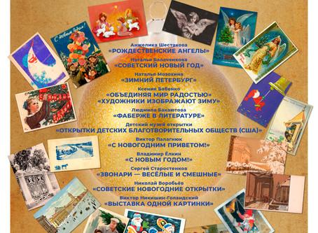 «Мир в Новогодней  открытке». Выставка 28.12.2019 – 25.01.2020.