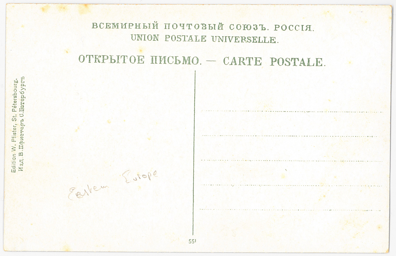С.-Петербург. Городская дума.