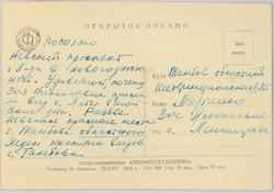 Новогодний привет из Ленинграда