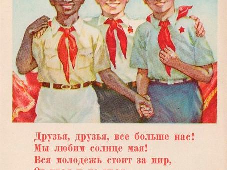 Выставка «Пионерское лето». 19.05 – 30.06.2016