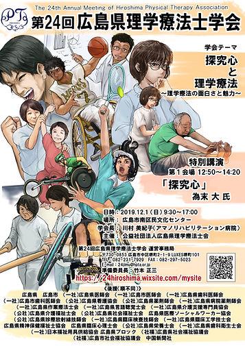 広島県理学療法士学会ポスター20190928.jpg