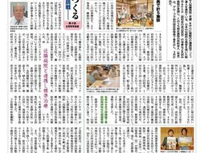 ミッケルアートが「徳洲新聞」に掲載されました。