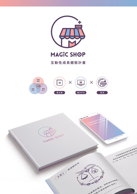 Magic Shop_海報