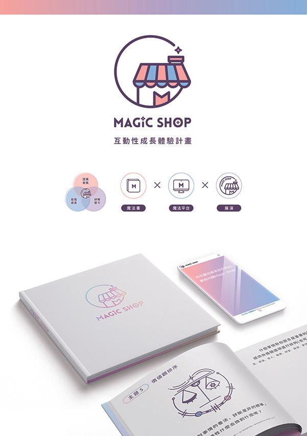 Magic Shop_海報