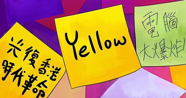 Yellow_製作內容02