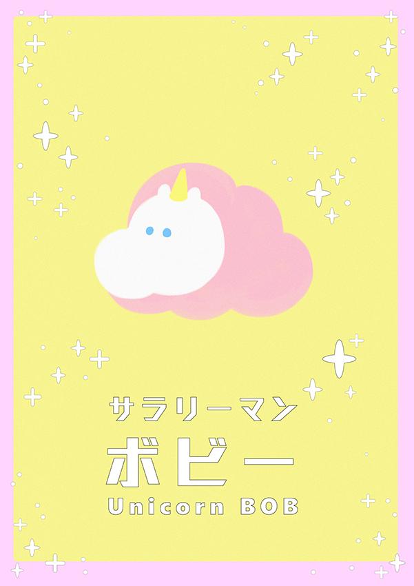 Unicorn BOB_海報