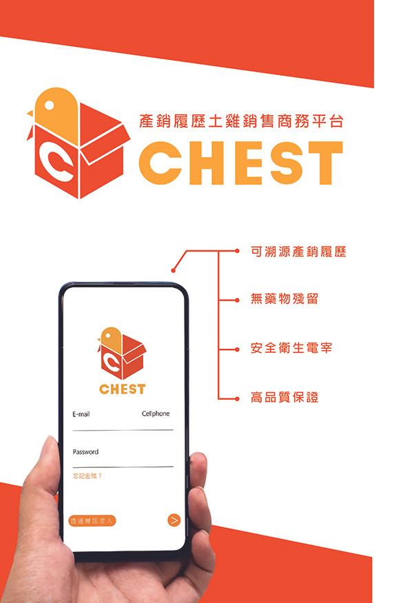 CHEST_海報
