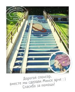 Dream Stairs