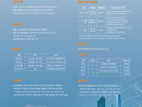 2021 엔지니어링 경진대회 개최