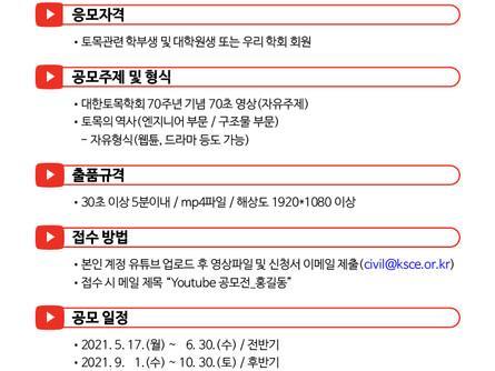 대한토목학회 Youtube 공모전 개최 안내