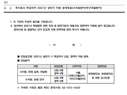 ■ 채용안내 ■ 주식회사 헥코리아 2021년 상반기 공개채용     (1. 31일 까지)