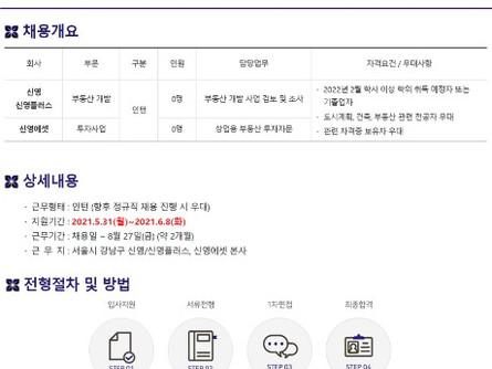 신영그룹 2021 인턴사원 채용
