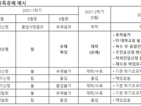 학사학위취득유예 신청 일정 안내 (~7/23까지 기한엄수)