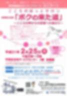 20190225_kouza.jpg