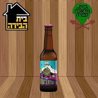 בירה הרצל - ועדת כישות