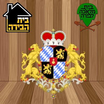 חבילה בווארית