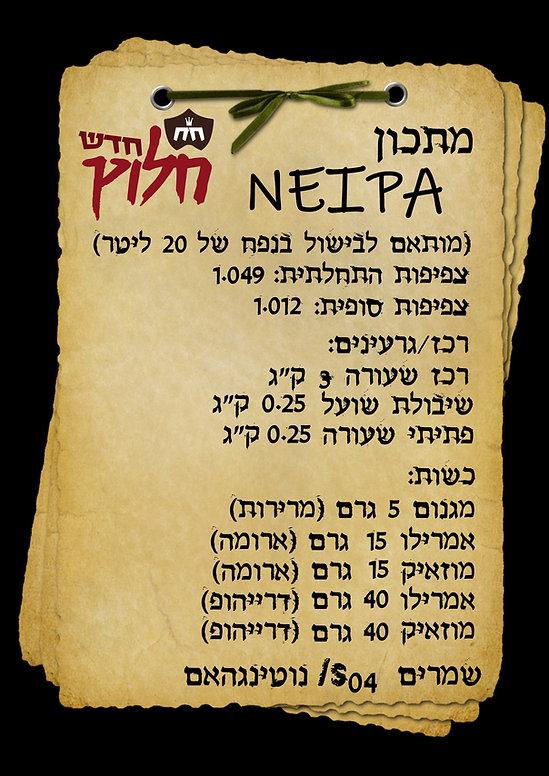מתכון NEIPA.jpg