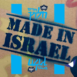 made in israel post.jpg