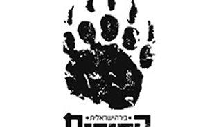 ברז 2 -הדובים סיטרא
