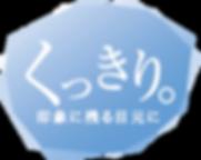 くっきりロゴ.png