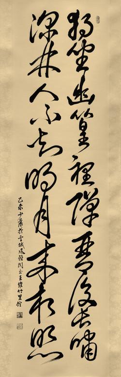 譚少薇書 2