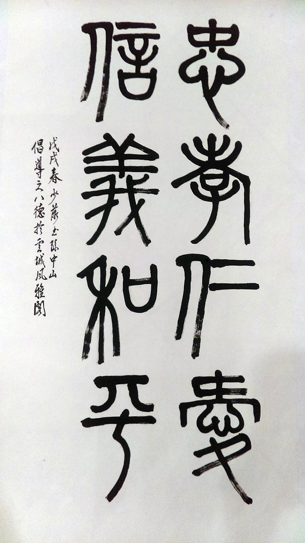 Calligraphy a