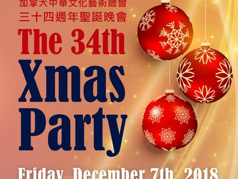 加拿大中華文化藝術總會三十四週年聖誕晚會