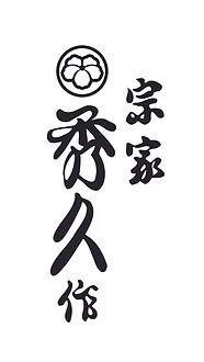 秀久ロゴ.jpg