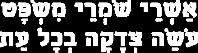 Open-Shomrei-Mishpat.png