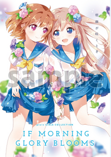 『pixiv girls collection -if morning glory blooms-』に掲載いただきました