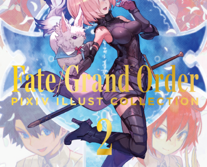 『Fate/Grand Order×pixiv illust collection2』に掲載いただきました