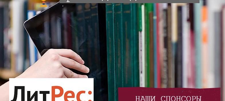Бесплатная книга на выбор и скидка 20% на любую книгу