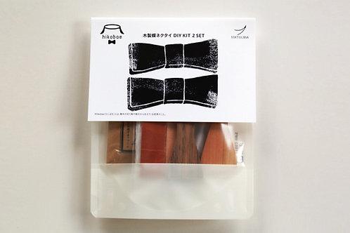 木製蝶ネクタイ - hikobae DIYキット 2個入セット【ウォールナット/ブラックチェリー】