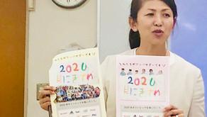 子ども大使による「2020まってるね!」ポスター作成大作戦!
