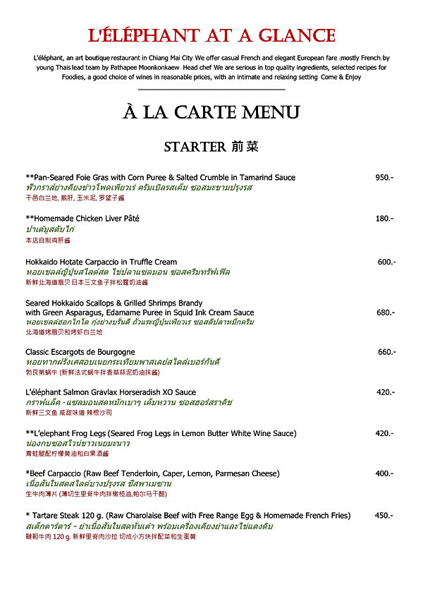 Aug-Set-A-La-Carte-Menu-4.jpg