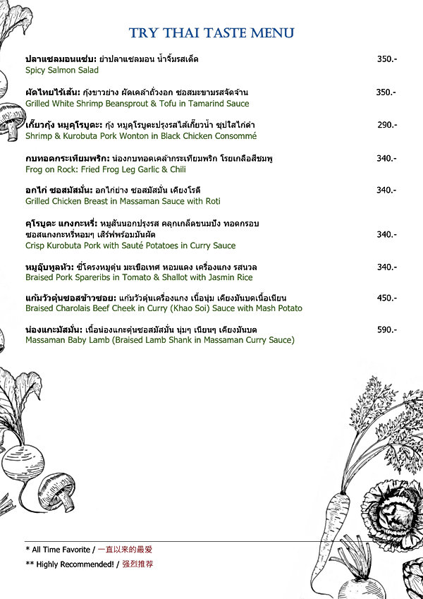 Aug-Set-A-La-Carte-Menu-8.jpg