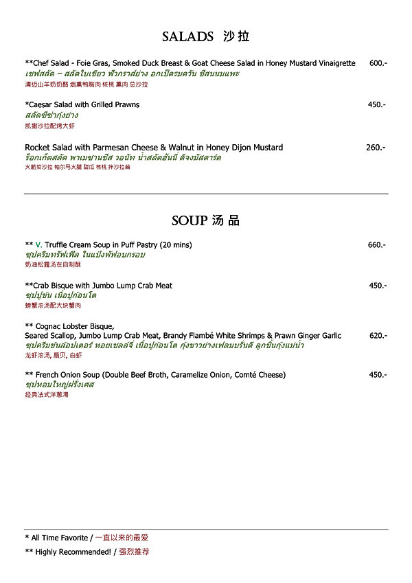Aug-Set-A-La-Carte-Menu-5.jpg