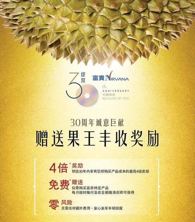 30anniversary_harvest_durianking-1.jpg