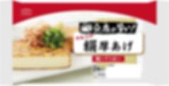 19豆腐が旨い絹厚あげ.jpg