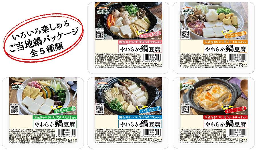 やわらか鍋豆腐_商品.jpg