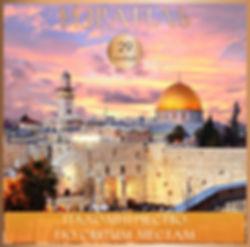 паломничество израиль - иерусалим чистая