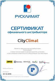 Сертификаты Русклимат.jpg