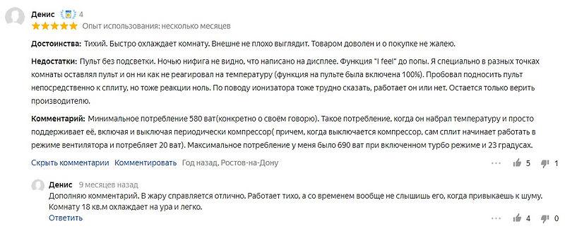 Отзывы на сплит системуPioneer KFR25MW / KOR25MW с Яндекс Маркета