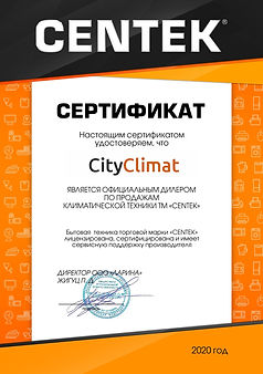 Сертификаты сентек.jpg