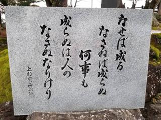 in山形県②