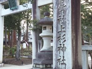 上杉神社で愛を語る